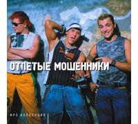 Отпетые Мошенники – MP3 Коллекция