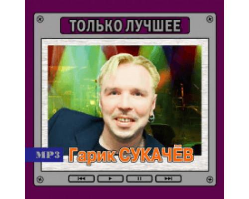 Гарик Сукачев - Только лучшее MP3