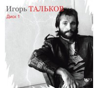 Игорь Тальков – Диск 1
