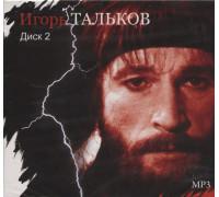 Игорь Тальков – Диск 2