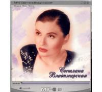 Светлана Владимирская – MP3